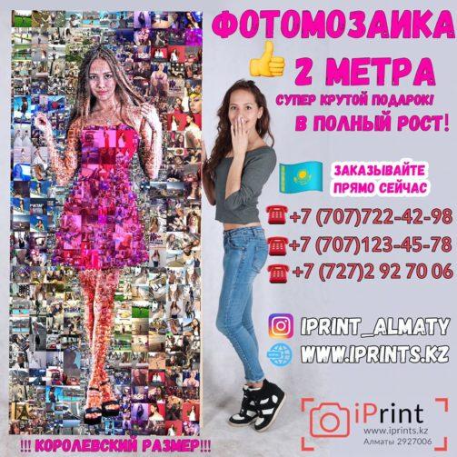 Фотомозаика Алматы