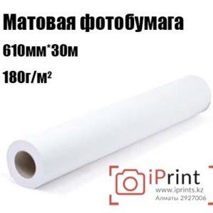Фотобумага матовая Mate Photo Paper